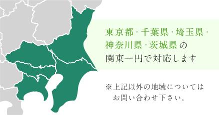 東京都・千葉県・埼玉県・神奈川県・茨城県の関東一円で対応します。※上記以外の地域についてはお問い合わせ下さい。