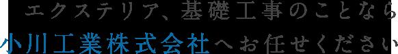 エクステリア、基礎工事のことなら小川工業株式会へお任せください